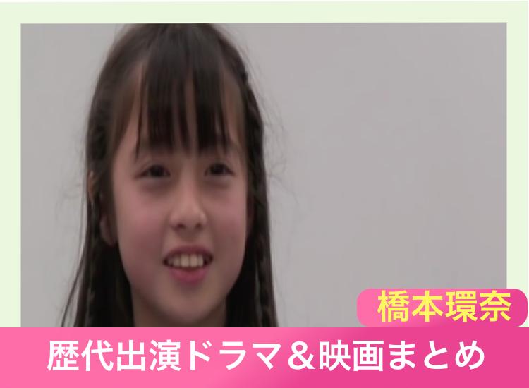 橋本環奈,ドラマ,映画,歴代