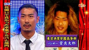 パンサー菅良太郎,ヤンキー