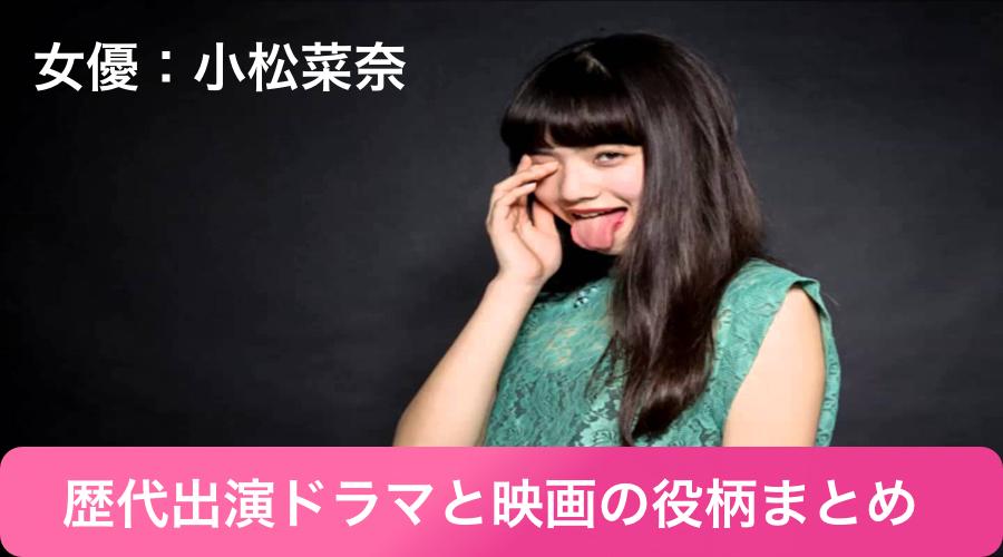 小松菜奈,ドラマ,映画