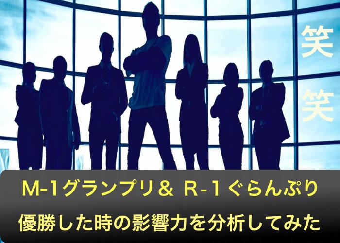 R-1,M-1,優勝,影響