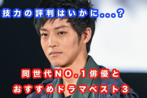 松坂桃李,演技