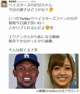菊地亜美,エリアン